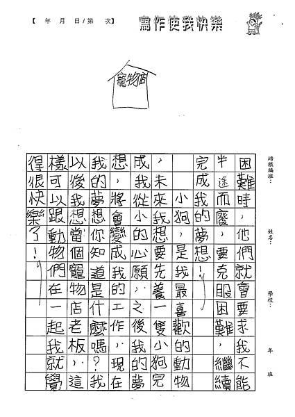 101W5110張乃文 (2)
