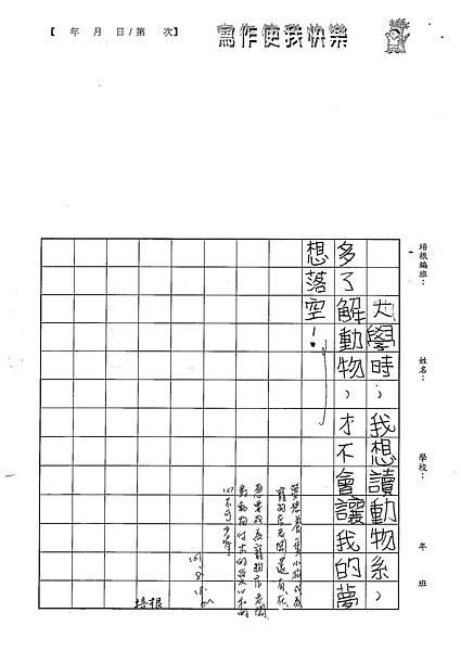 101W5110張乃文 (3)