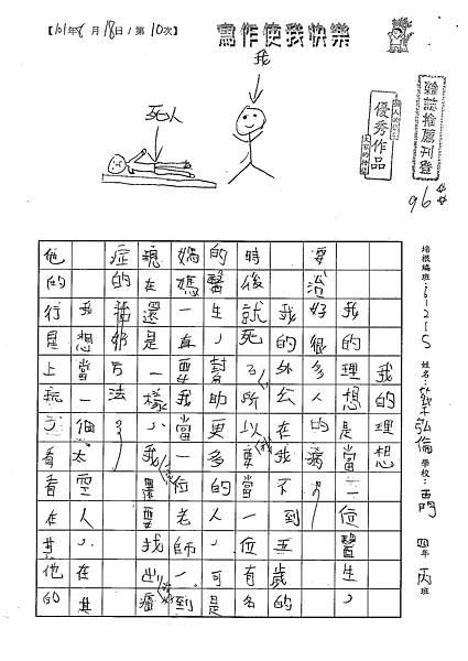 101W5110蔡弘倫 (1)