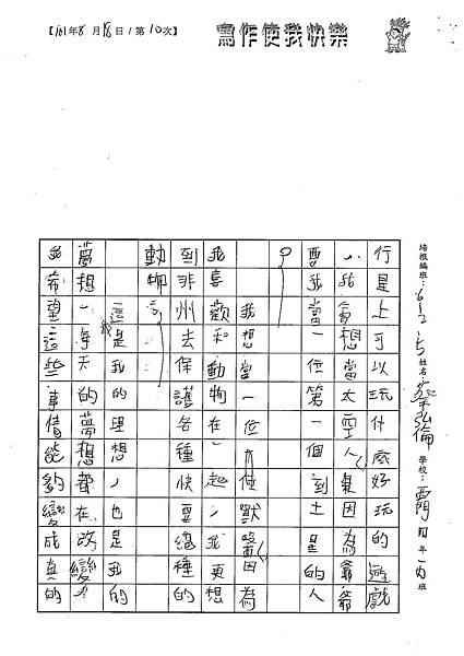 101W5110蔡弘倫 (2)