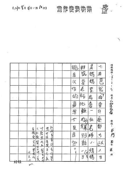 101W5110蔡弘倫 (3)