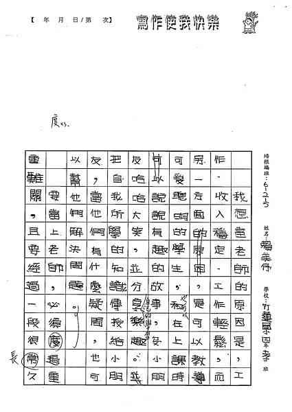 101W5110賴美予 (2)