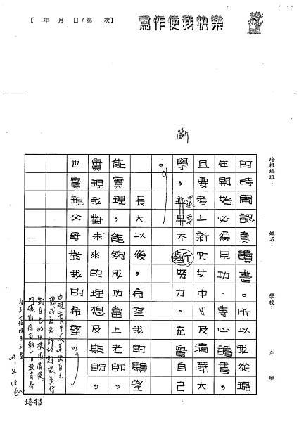 101W5110賴美予 (3)