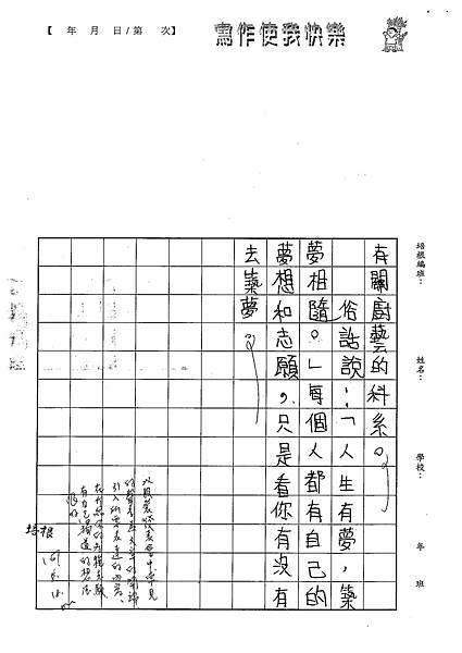 101W5110李宣誼 (3)
