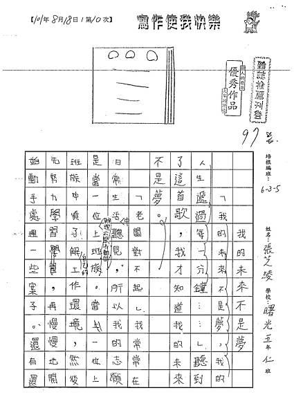 101W5110張芝綾 (1)