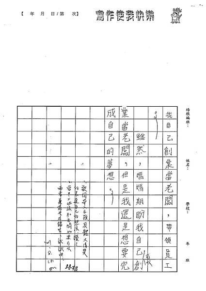 101W5110張芝綾 (3)