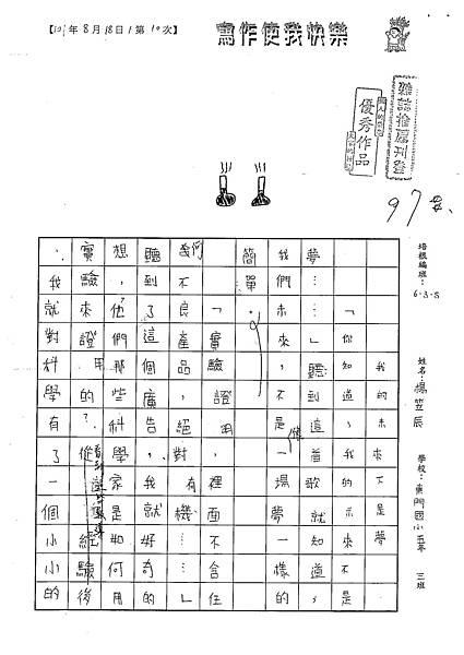 101W5110楊笠辰 (1)