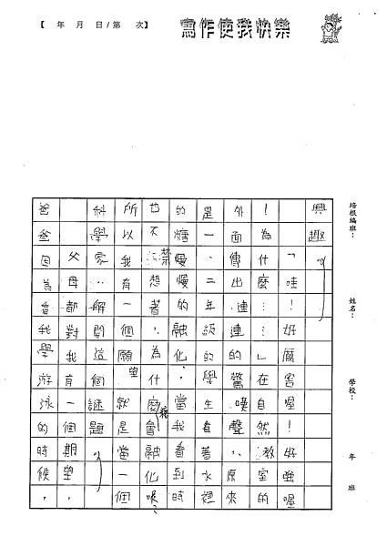 101W5110楊笠辰 (2)