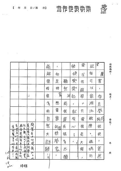 101W5110楊笠辰 (3)