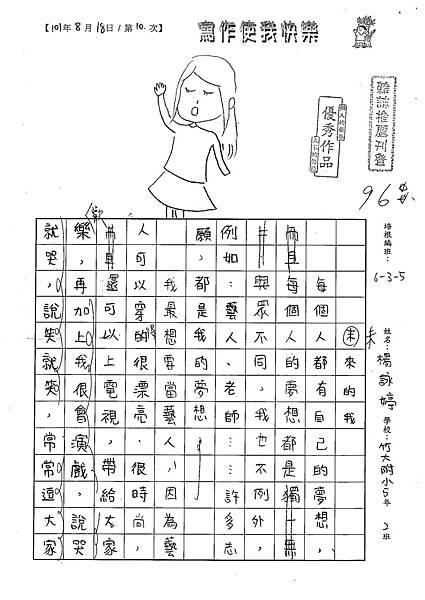 101W5110楊詠婷 (1)