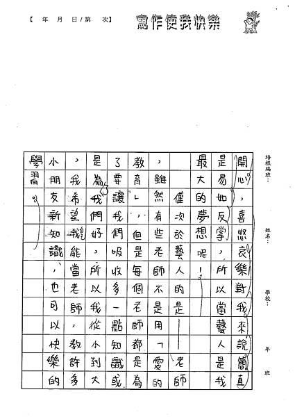 101W5110楊詠婷 (2)