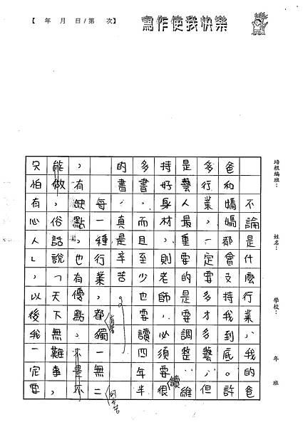 101W5110楊詠婷 (3)