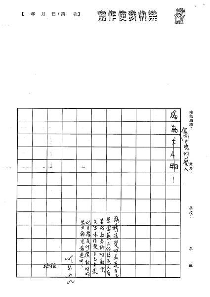 101W5110楊詠婷 (4)