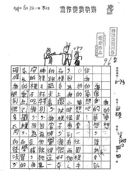 101W5110羅國碩 (1)