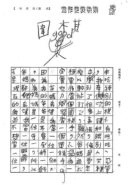 101W5110羅國碩 (2)