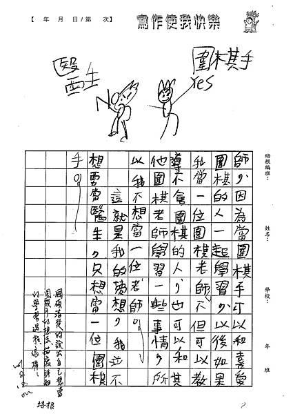 101W5110羅國碩 (3)