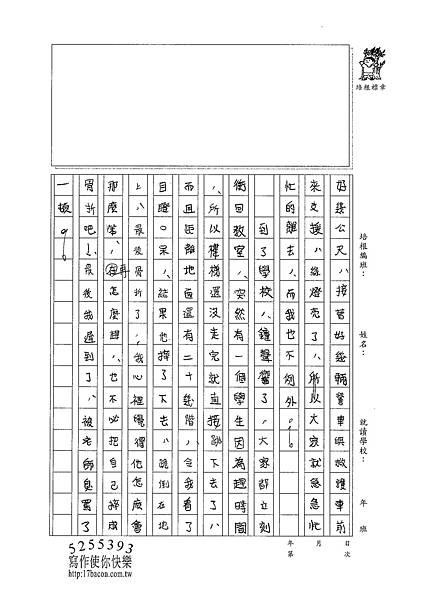 101WA108林文揚 (2)