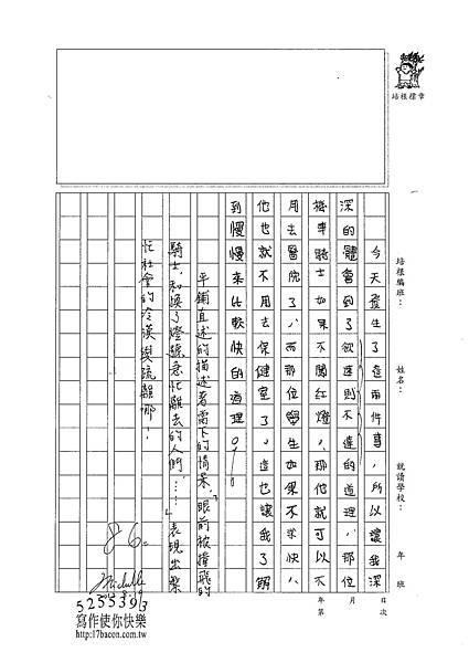 101WA108林文揚 (3)