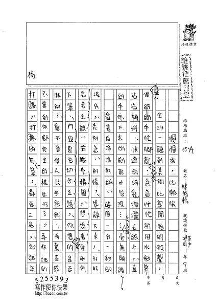 101WA108陳筠橋 (1)