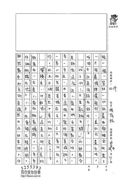 101WA108陳筠橋 (2)