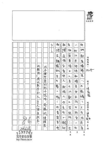 101WA108陳筠橋 (3)
