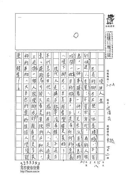 101WA108陳璿筑 (1)