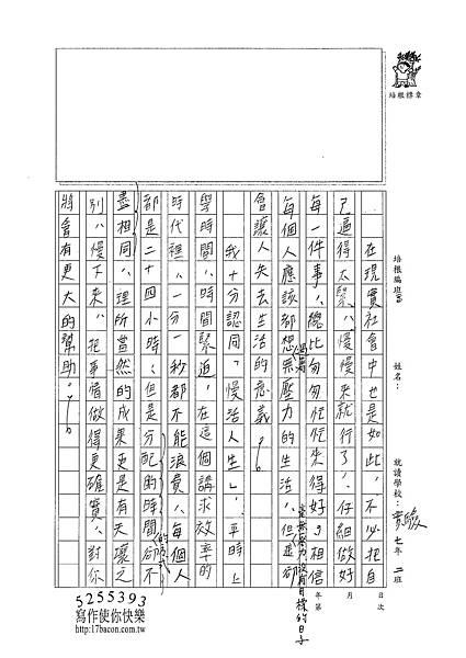 101WA108陳璿筑 (2)
