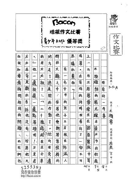101WA105王瀚睿 (1)