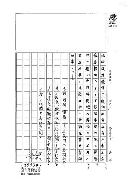 101WA105王瀚睿 (3)