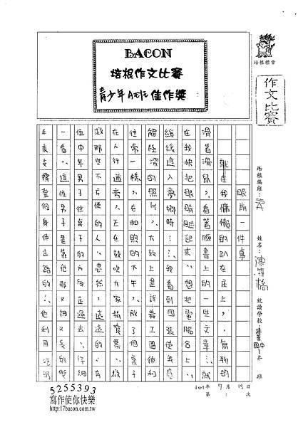 101WA105陳筠橋 (1)
