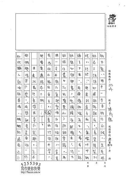 101WA105陳筠橋 (2)