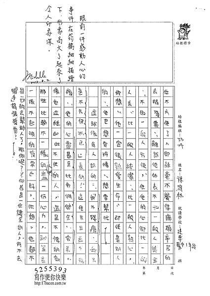 101WA105陳筠橋 (3)