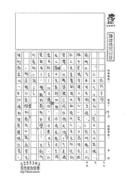 101WG109李芯 (1)