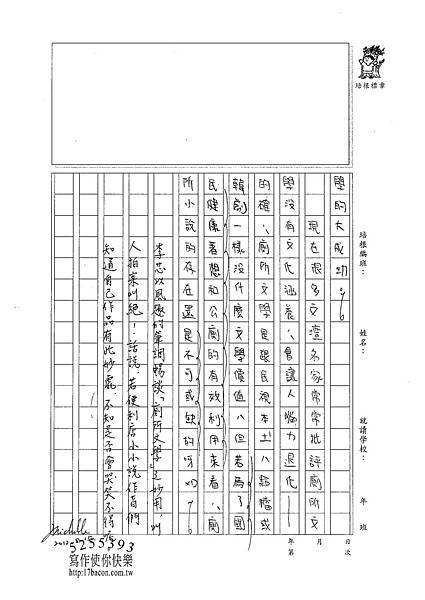 101WG109李芯 (3)