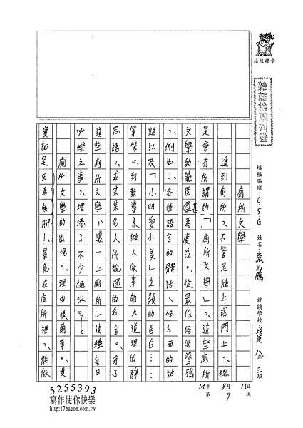 101WG109張元騰 (1)