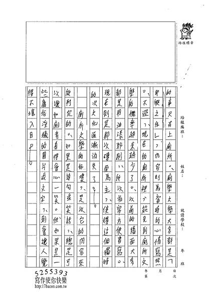 101WG109張元騰 (2)