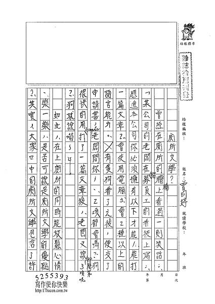 101WG109曾昀婷 (1)