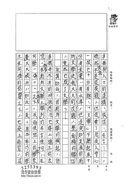101WG109曾昀婷 (2)