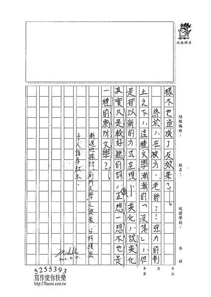 101WG109曾昀婷 (3)