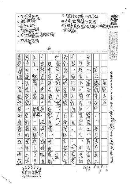 101WE109莊詠嵐 (1)