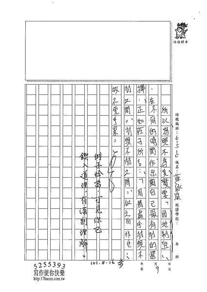 101WE109莊詠嵐 (3)