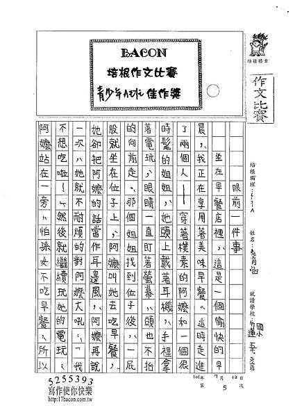 101WA105莊育涵 (1)