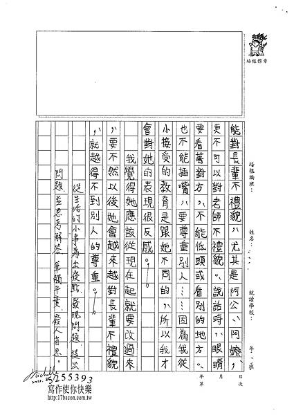 101WA105莊育涵 (3)