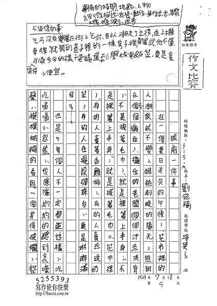 101WA105劉宛瑜 (1)