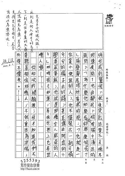 101WA105劉宛瑜 (3)