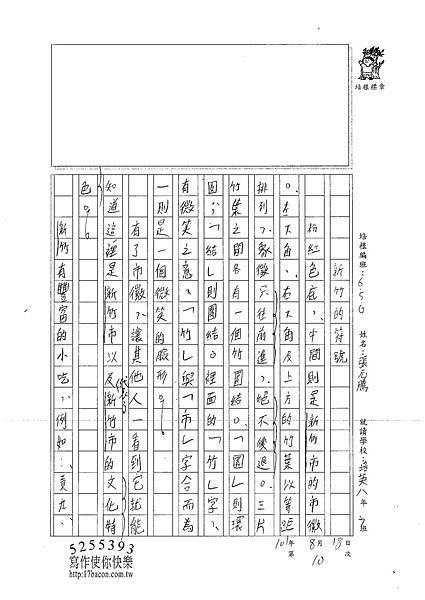 101WG110張元騰 (1)