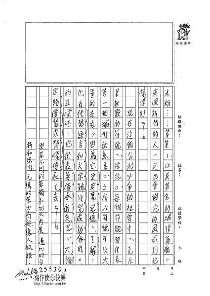 101WG110張元騰 (2)