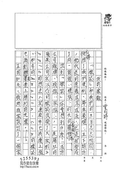101WG110曾昀婷 (1)