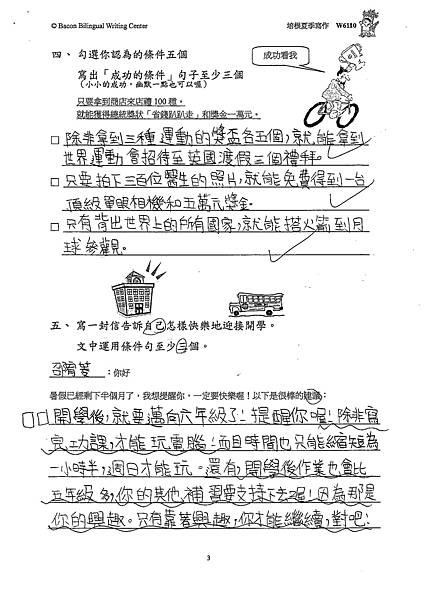 101W6110邵宥菱 (1)