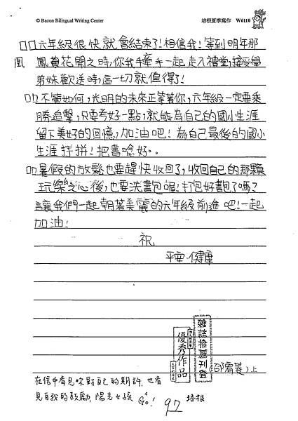 101W6110邵宥菱 (2)